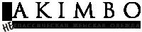 AKIMBO —  Классическая женская одежда оптом от производителя